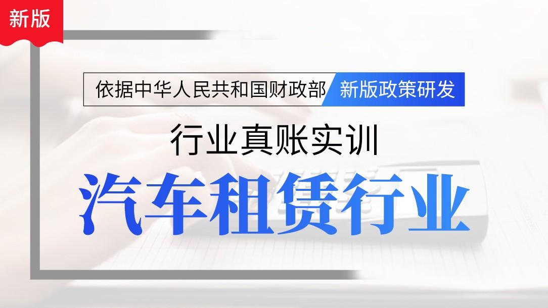 汽车租赁行业会计真账实操