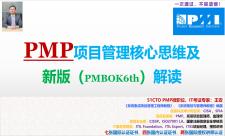 PMBOK 第六版 项目管理