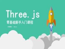 Three.js 零基础新手入门课程