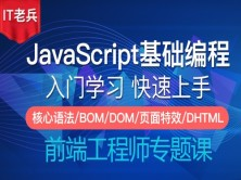 JavaScript第一季:核心语法/BOM/DOM/DHTML
