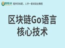 尚硅谷_区块链Go语言核心技术 (本课程不提供答疑服务)