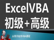 ExcelVBA初级篇+提高篇课程