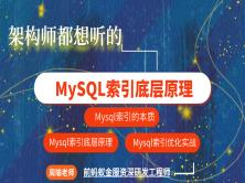 架构师都想听的Mysql索引底层原理