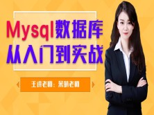 Mysql数据库快速入门到实战精通(从数据库安装到与Java程序数据交互)