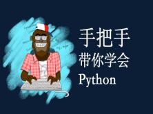 手把手带你学会Python(基于3.8版本持续更新)