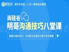 尚硅谷明哥沟通技巧八堂课 (本课程不提供答疑服务)