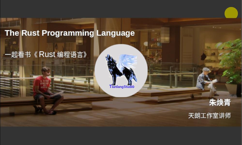练英语又学编程,多好!一起看本英文书《Rust 编程语言》