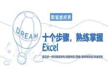 十個步驟熟練使用Excel