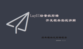 LayUI轻量级前端开发框架实战讲解