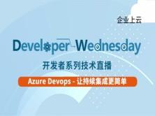 Azure DevOps——让持续集成更简单