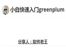 小白快速入门greenplum
