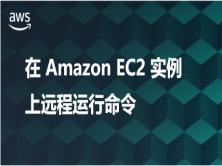 AWS前沿云计算课程——Amazon EC2 实例应用之远程运行命令