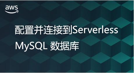AWS前沿云计算课程——Serverless MySQL数据库的配置与链接实战