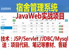 JavaWeb项目实战之宿舍管理系统(Java毕业设计/课程设计含源码)