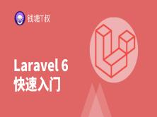 Laravel 6 快速入门基础篇