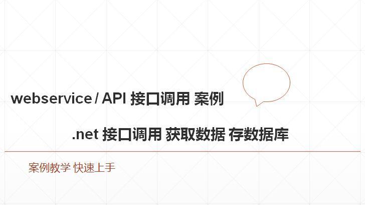 webservice API 接口调用 案例开发