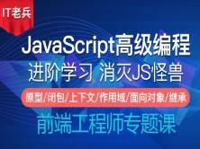 消灭JavaScript怪兽第二季(合集):面向对象玩转JS