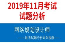 网络规划设计师2019年11月考试试题分析