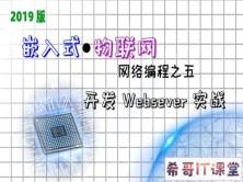 【嵌入式物联网系列】网络编程专题:第五课-开发webServer实战