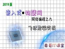 【嵌入式物联网系列】网络编程专题:第九课-飞秋欺骗