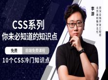 CSS系列 - 你未必知道的知识点