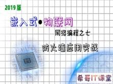【嵌入式物联网系列】网络编程专题:第七课-防火墙配置实战