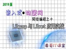 【嵌入式物联网系列】网络编程专题:第十课-libpcap和libnet详解