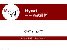 Mycat实战讲解