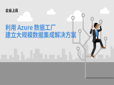 Azure数据工厂,你不知道的事儿?