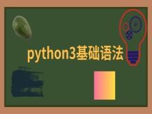Python入门系列教程-python基础 -火焱学院大兵