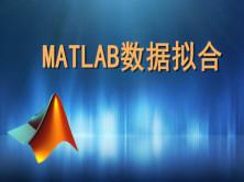 MATLAB数据拟合