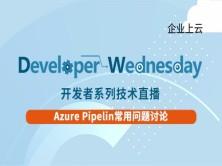 Azure Pipelin常用问题讨论