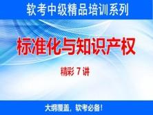 2021软考之《标准化与知识产权》