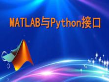 MATLAB与Python接口
