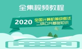 2020年9月最全面计算机等考《二级公共基础知识》通用版视频教程
