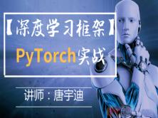 深度学习框架-PyTorch实战
