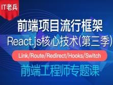 React.js核心技术第三季:React-Router/Hooks