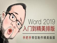 Word從入門到精美排版教程:手把手學習Word2019精美排版[實戰]