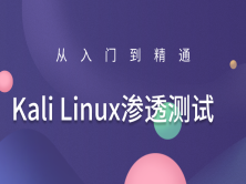 Kali Linux渗透测试从入门到精通