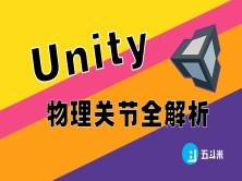 Unity物理关节全解析