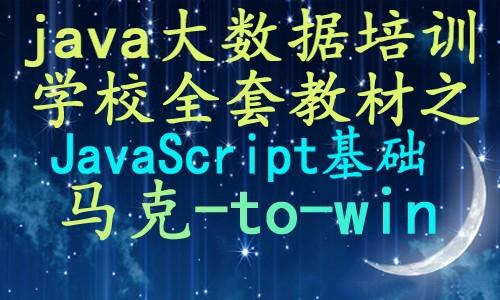 JavaScript基础入门