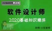 (最全)备战2020软考软件设计师视频专题