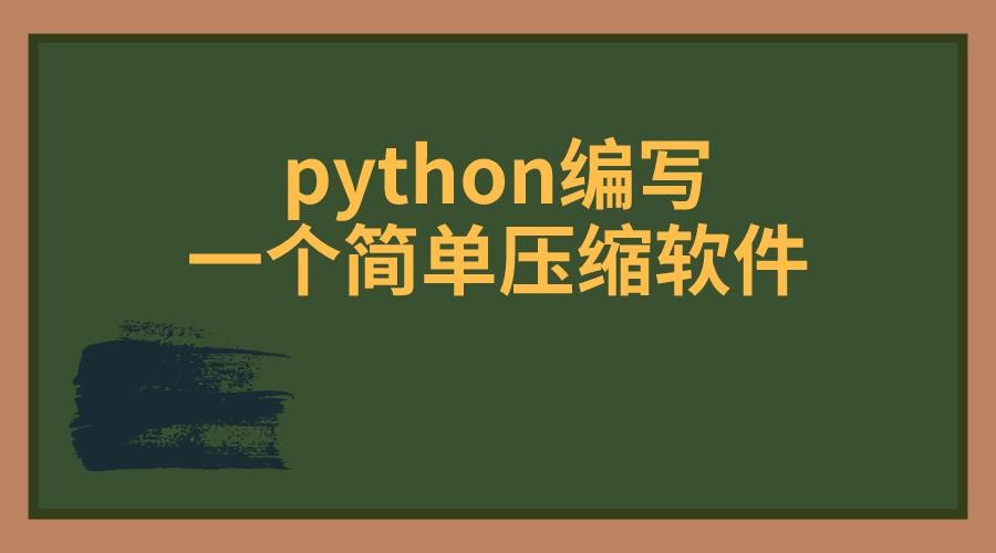 python编写一个简单压缩软件 -火焱学院大兵