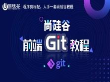 尚硅谷前端Git教程 (本课程不提供答疑服务)
