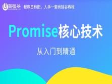尚硅谷_Promise核心技术 (本课程不提供答疑服务)