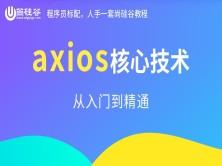 尚硅谷_axios核心技术 (本课程不提供答疑服务)