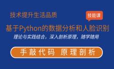 基于Python的数据分析和人脸识别案例
