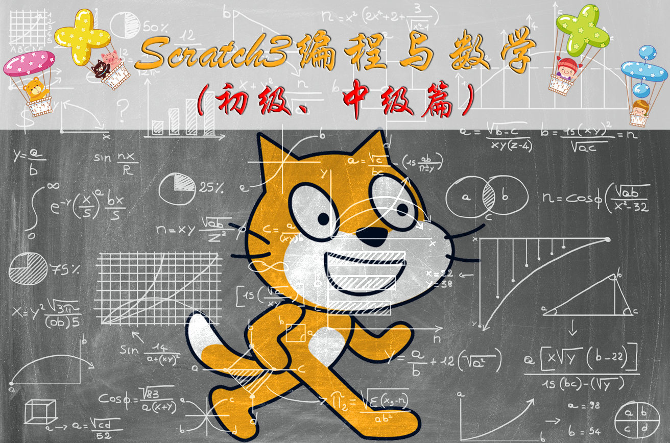 scratch3编程与数学(初级中级篇)