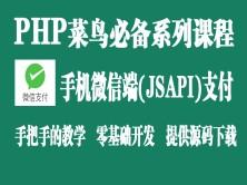 PHP手机微信端(JSAPI)支付