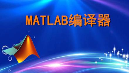 MATLAB编译器